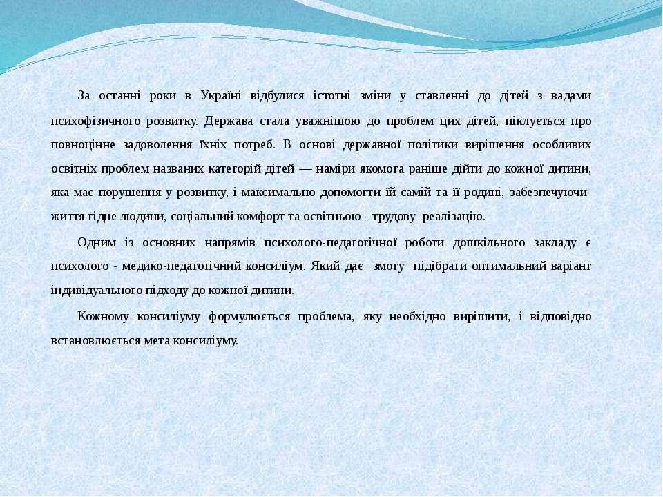 За останні роки в Україні відбулися істотні зміни у ставленні до дітей з вада...