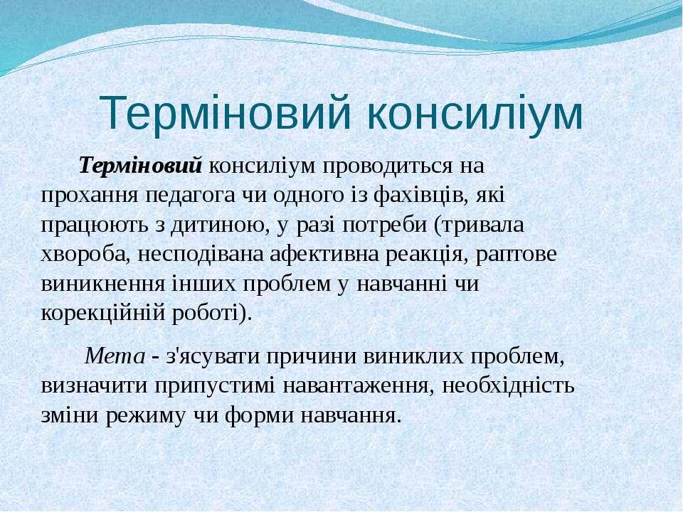 Терміновий консиліум Терміновий консиліум проводиться на прохання педагога чи...