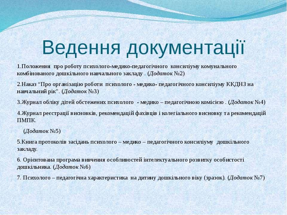 Ведення документації 1.Положення про роботу психолого-медико-педагогічного ко...