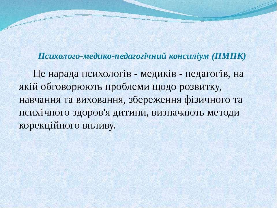 Психолого-медико-педагогічний консиліум (ПМПК) Це нарада психологів - медиків...