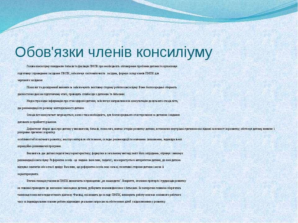 Обов'язки членів консиліуму Голова консиліуму повідомляє батьків та фахівців ...