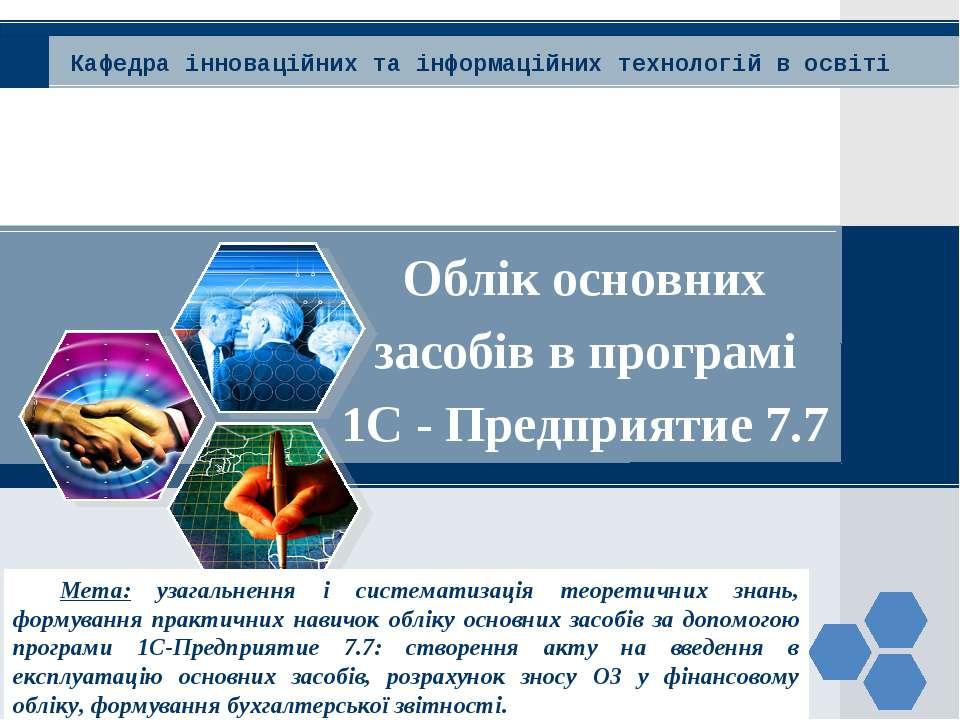 Кафедра інноваційних та інформаційних технологій в освіті Облік основних засо...