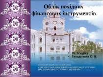 Облік похідних фінансових інструментів Ст. IV курсу Гвоздюкова С. М.