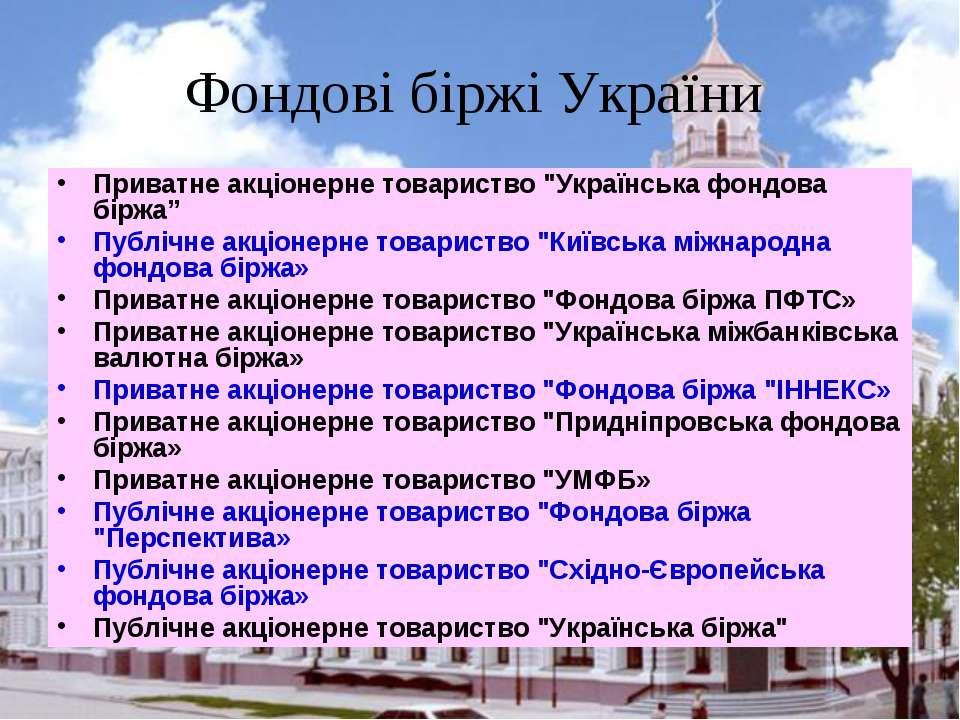 """Фондові біржі України Приватне акцiонерне товариство """"Українська фондова бiрж..."""