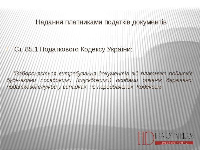 Надання платниками податків документів Ст. 85.1 Податкового Кодексу України: ...