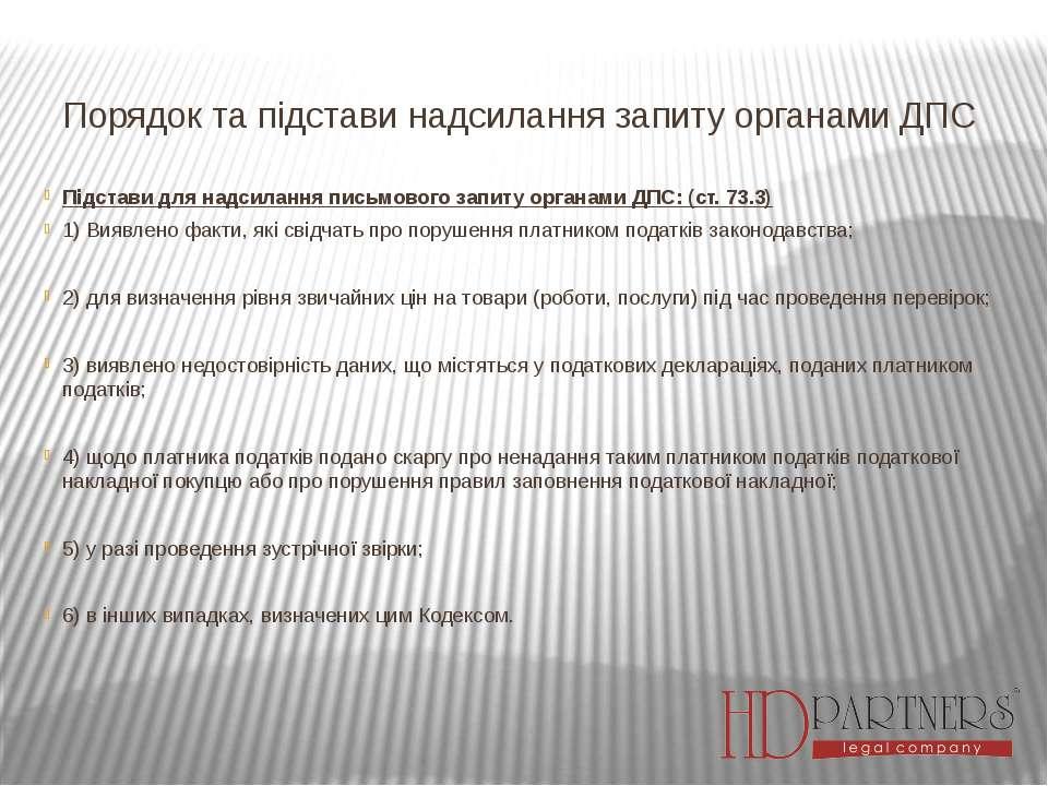 Порядок та підстави надсилання запиту органами ДПС Підстави для надсилання пи...