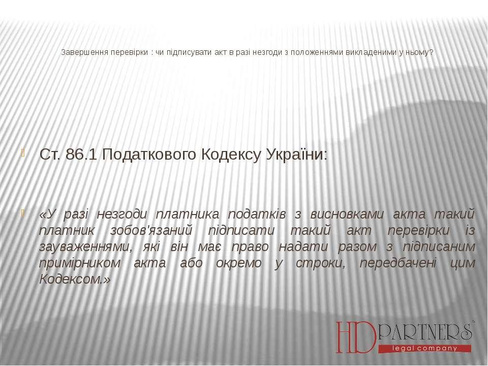Завершення перевірки : чи підписувати акт в разі незгоди з положеннями виклад...