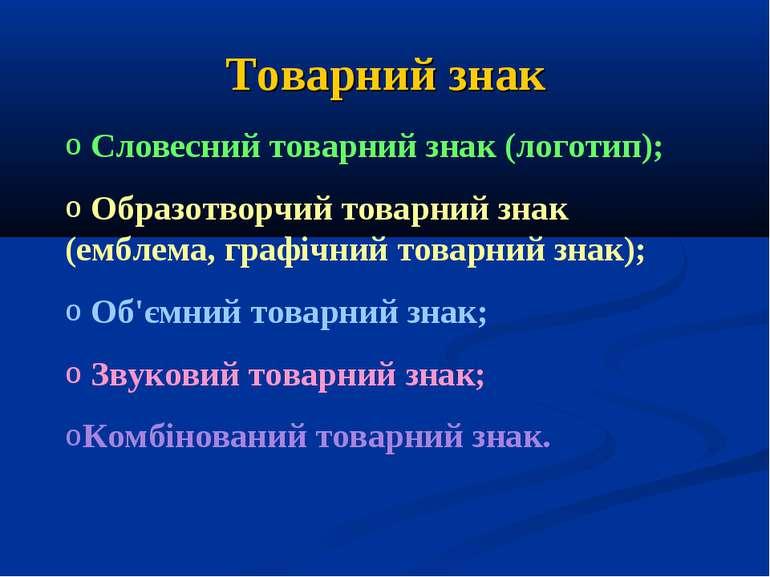 Товарний знак Словесний товарний знак (логотип); Образотворчий товарний знак ...