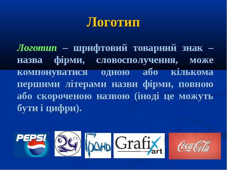 Логотип Логотип – шрифтовий товарний знак – назва фірми, словосполучення, мож...