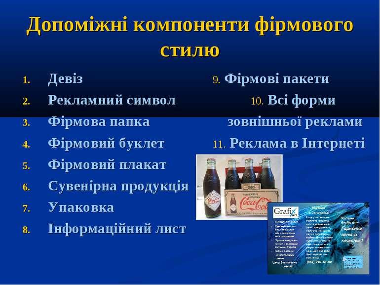 Допоміжні компоненти фірмового стилю Девіз 9. Фірмові пакети Рекламний символ...