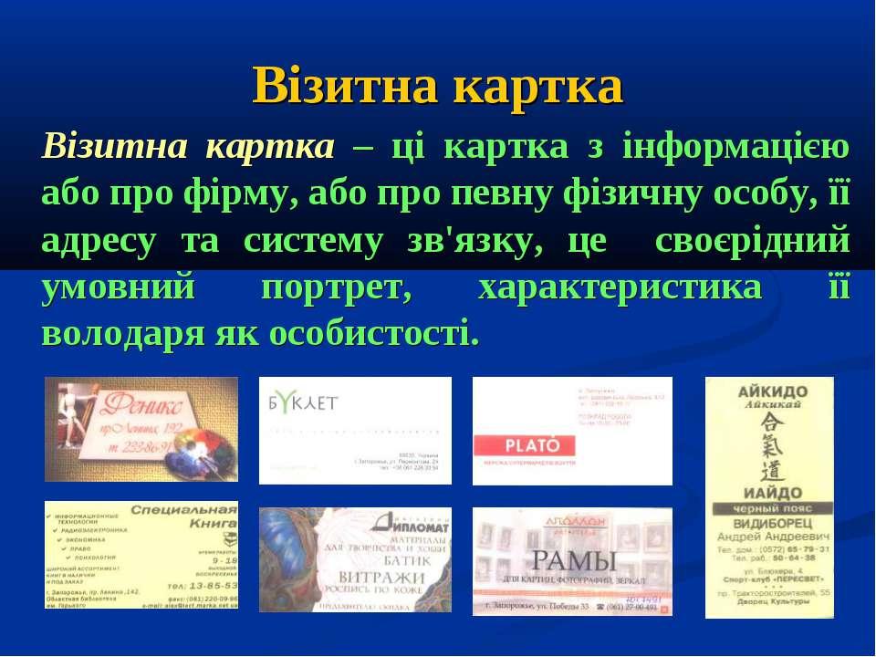 Візитна картка Візитна картка – ці картка з інформацією або про фірму, або пр...