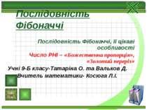 Послідовність Фібоначчі, її цікаві особливості Число PHI – «Божественна пропо...