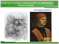 Нехай ніхто, не будучи математиком, не осмілиться читати мої праці. Леонардо ...