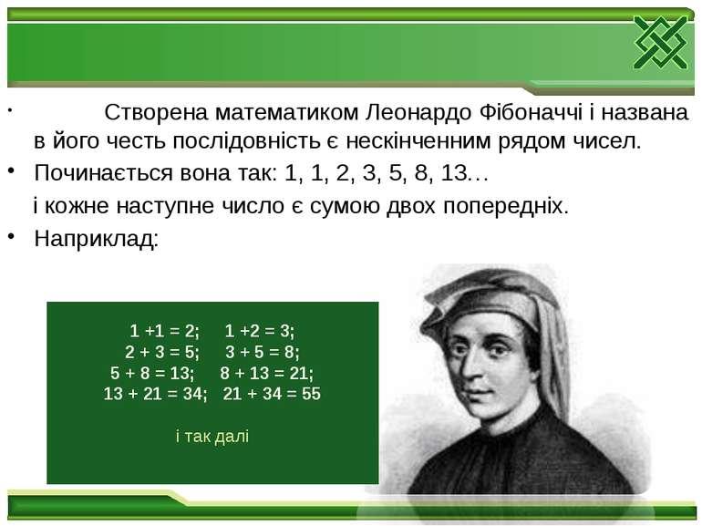 Створена математиком Леонардо Фібоначчі і названа в його честь послідовність ...