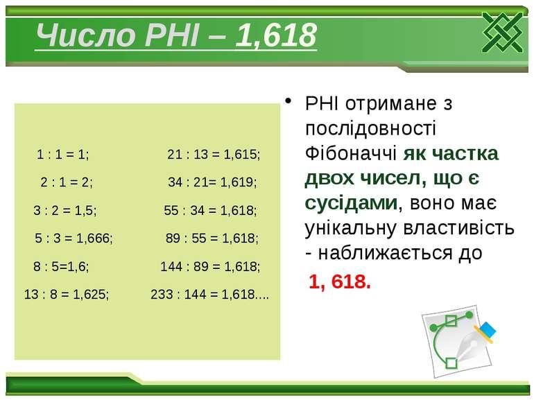 Число PHI – 1,618 PHI отримане з послідовності Фібоначчі як частка двох чисел...