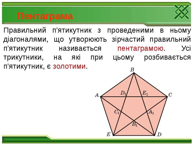 Пентаграма Правильний п'ятикутник з проведеними в ньому діагоналями, що утвор...