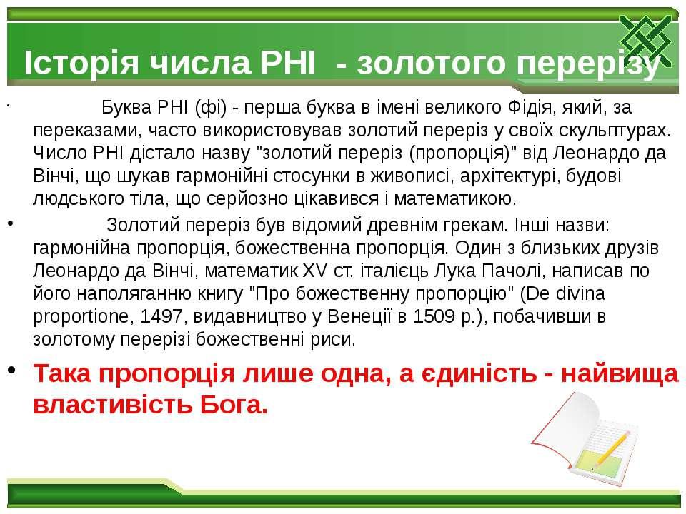 Історія числа PHI - золотого перерізу Буква PHI (фі) - перша буква в імені ве...