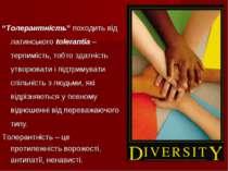 """""""Толерантність"""" походить від латинського tolerantia – терпимість, тобто здатн..."""