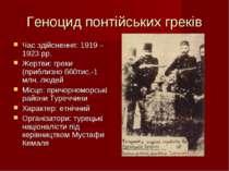 Геноцид понтійських греків Час здійснення: 1919 – 1923 рр. Жертви: греки (при...