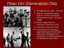 План Ост (Generalplan Ost) Час здійснення: 1939 – 1944 рр. Жертви: населення ...
