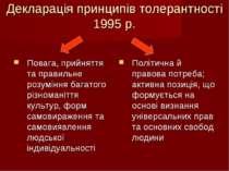 Декларація принципів толерантності 1995 р. Повага, прийняття та правильне роз...