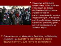 . За даними українських громадських правозахисних організацій, за перше піврі...