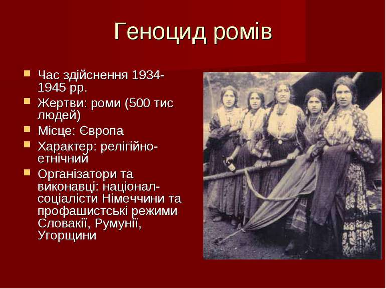 Геноцид ромів Час здійснення 1934-1945 рр. Жертви: роми (500 тис людей) Місце...