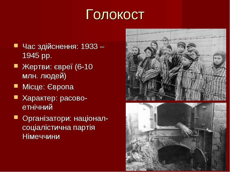 Голокост Час здійснення: 1933 – 1945 рр. Жертви: євреї (6-10 млн. людей) Місц...