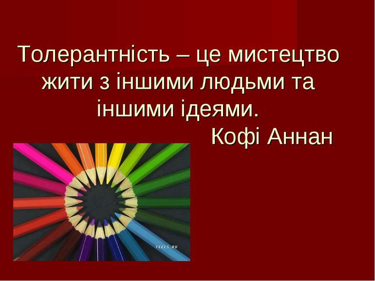 Толерантність – це мистецтво жити з іншими людьми та іншими ідеями. Кофі Аннан