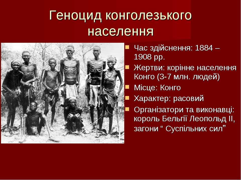 Геноцид конголезького населення Час здійснення: 1884 – 1908 рр. Жертви: корін...