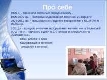 Про себе 1996 р. – закінчила Зорянську середню школу 1996-2001 рр. – Запорізь...