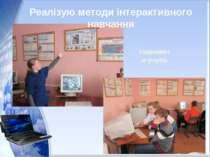 Навчаючи учусь Реалізую методи інтерактивного навчання