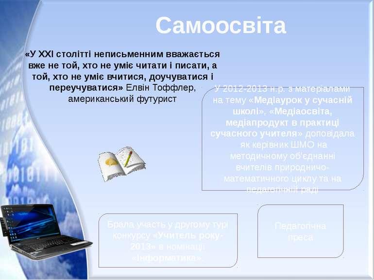 Самоосвіта «У XXI столітті неписьменним вважається вже не той, хто не уміє чи...