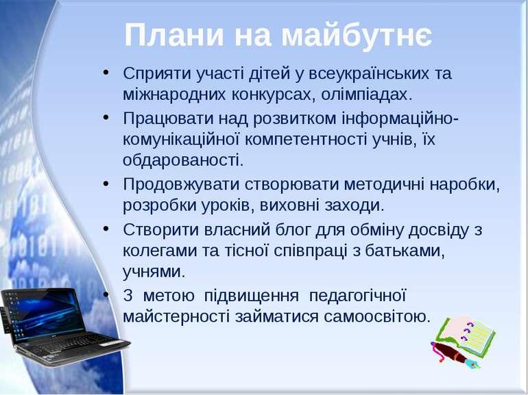Плани на майбутнє Сприяти участі дітей у всеукраїнських та міжнародних конкур...