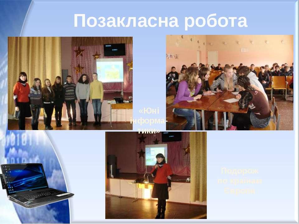 Позакласна робота «Юні інформа-тики» Подорож по країнам Європи