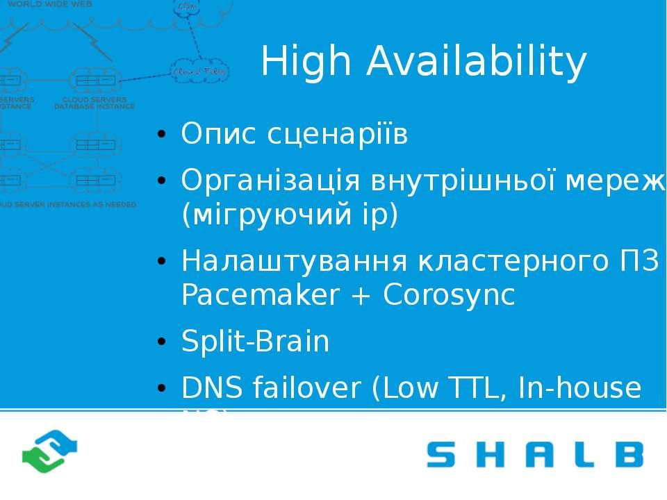 High Availability Опис сценаріїв Організація внутрішньої мережі (мігруючий ip...