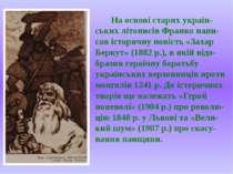 На основі старих україн-ських літописів Франко напи-сав історичну повість «За...