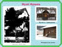 Музеї Франка Музей в с. Криворівня Меморіальна дошка