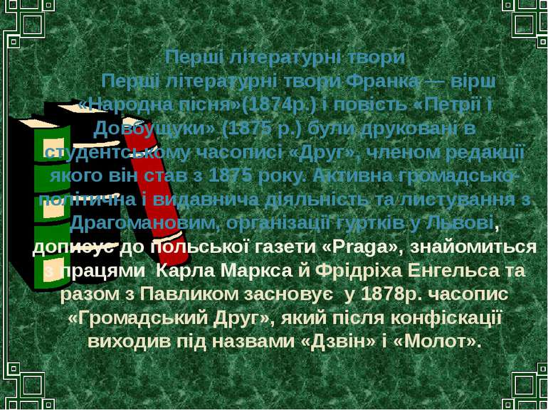 Перші літературні твори Перші літературні твори Франка— вірш «Народна пісня»...