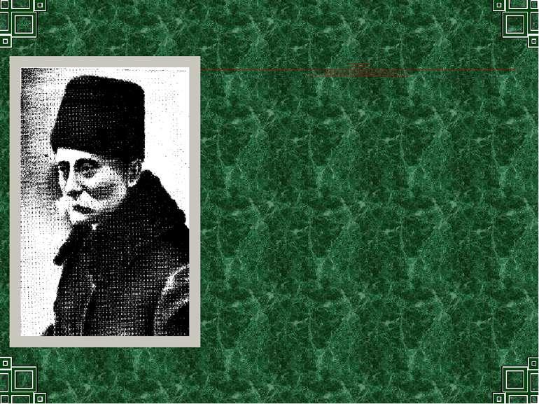 Останні роки життя письменника З 1908р. стан здоров'я Франка значно погіршив...