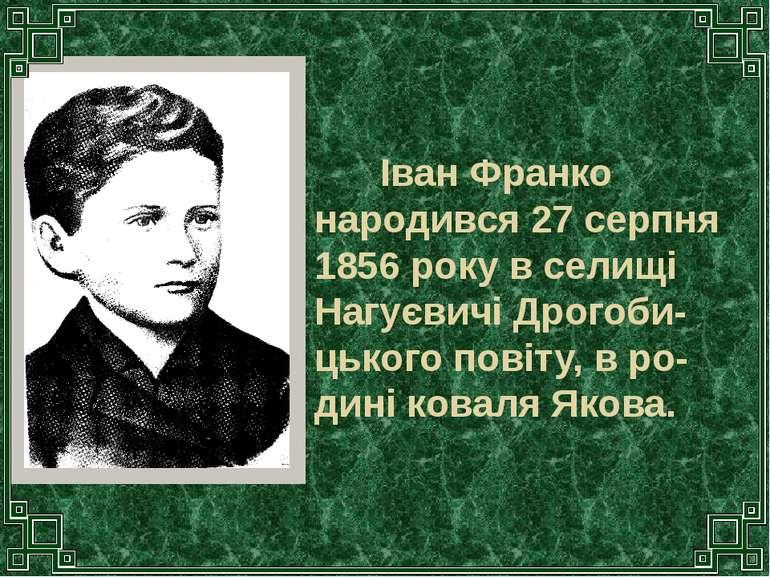Іван Франко народився 27 серпня 1856 року в селищі Нагуєвичі Дрогоби-цького п...