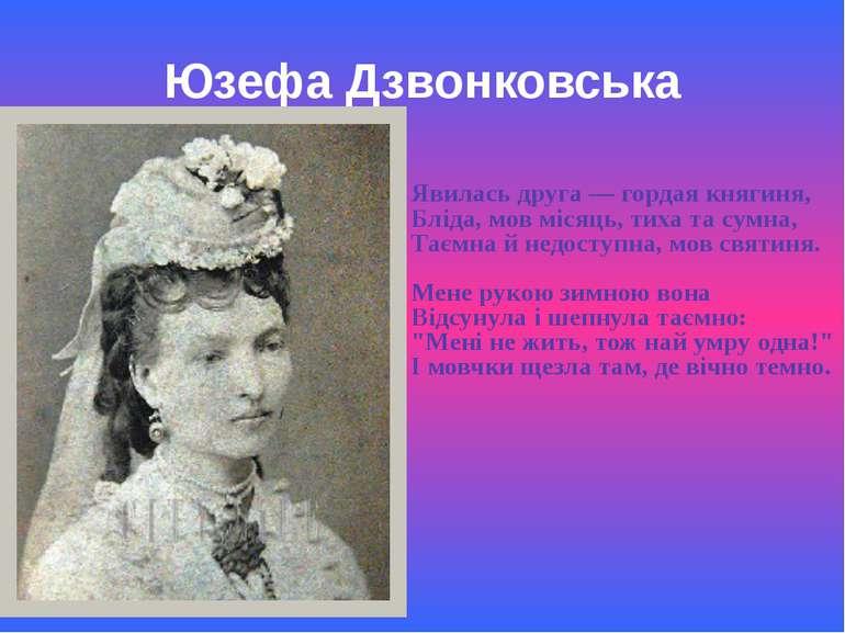 Юзефа Дзвонковська Явилась друга — гордая княгиня, Бліда, мов місяць, тиха та...