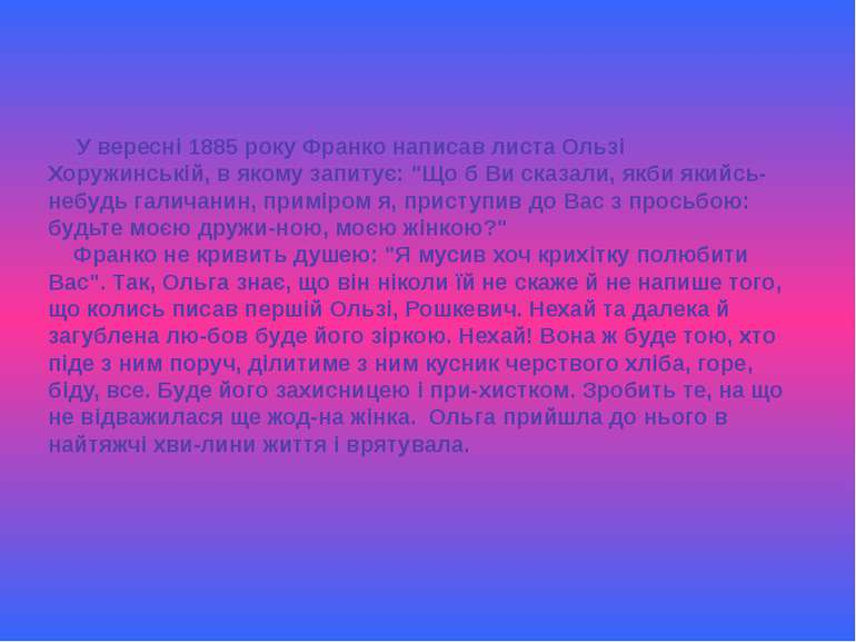 У вересні 1885 року Франко написав листа Ользі Хоружинській, в якому запитує:...
