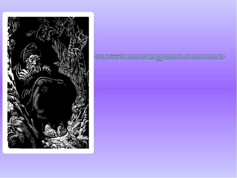 Програмова збірка «Semper tiro» (1906р.) є містичним кредо поета-борця. Вели...