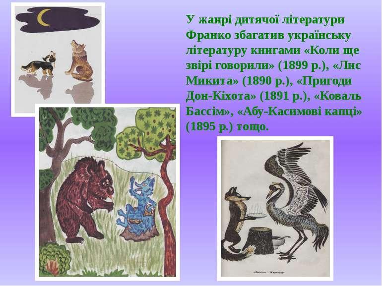 У жанрі дитячої літератури Франко збагатив українську літературу книгами «Кол...