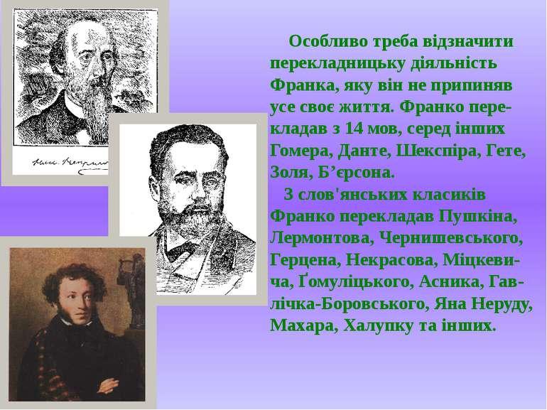Особливо треба відзначити перекладницьку діяльність Франка, яку він не припин...