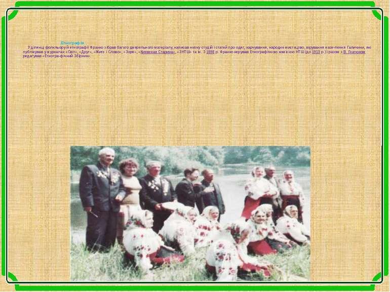 Етнографія У ділянці фолкльору й етнографії Франко зібрав багато джерельного ...