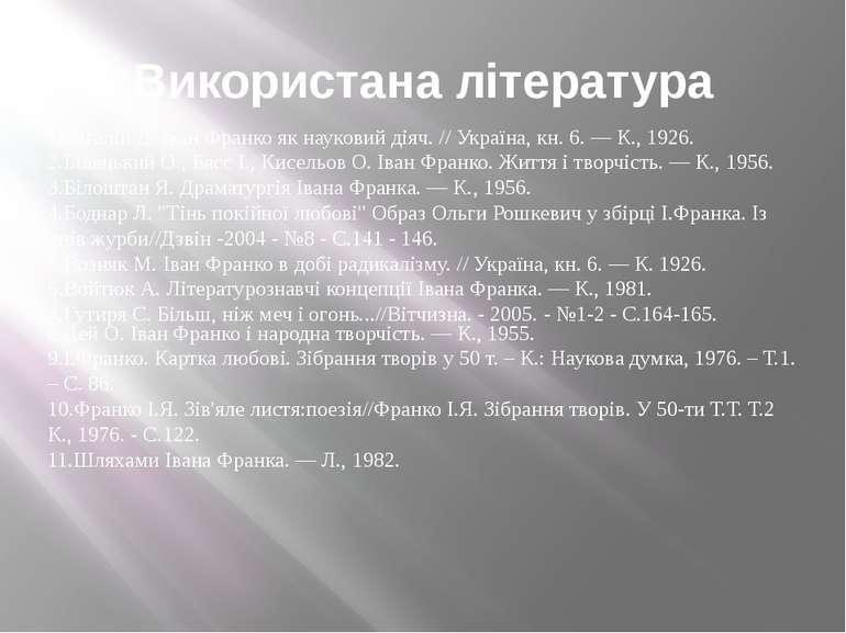 Використана література 1.Багалій Д. Іван Франко як науковий діяч. // Україна,...