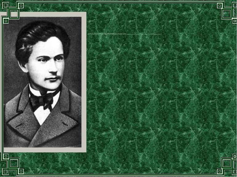 Улітку 1875 року Франко успішно закінчив гімназію, а 14 жовтня його зарахувал...