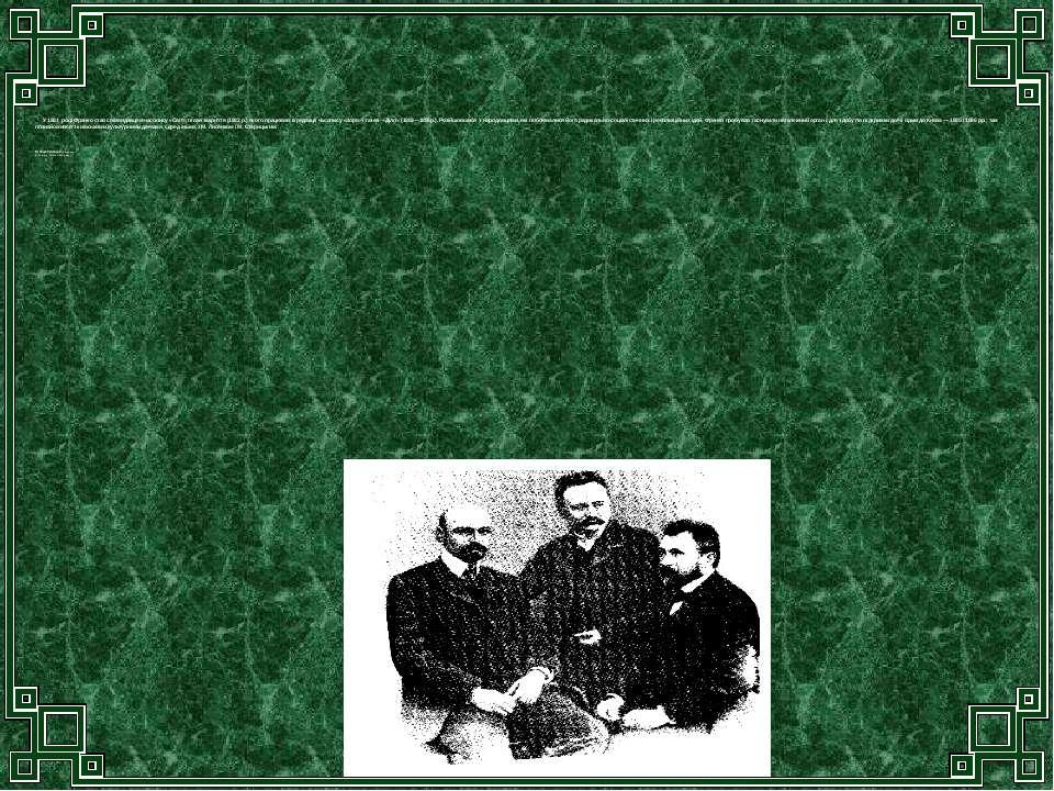 У 1881 році Франко став співвидавцем часопису «Світ», після закриття (1882р...
